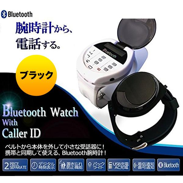 Bluetooth<br>スマートウォッチ