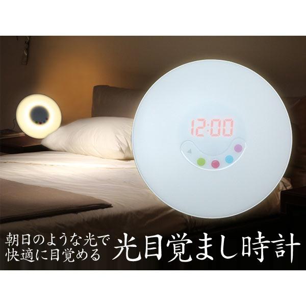 FMラジオ搭載 ウェイクアップライト 光目覚まし時計 FF-5553 (sb)【送料無料】