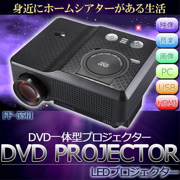 HDMI対応 50〜200インチ対応 DVD一体型ハイビジョンプロジェクター FF-5561(sb)【送料無料】