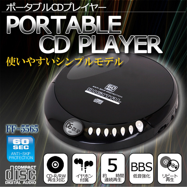 音飛び防止機能 バスブーストシステム搭載 ポータブルCDプレイヤー FF-5565 (sb)【送料無料】