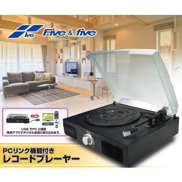 ステレオターンテーブルシステム PCリンク機能付き レコードプレーヤー FF-5578 (sb)【送料無料】
