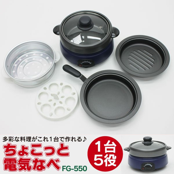 エフエムコーポレーション 電気グリル鍋 ちょこっと電気なべ FG-550 (sb)【送料無料】