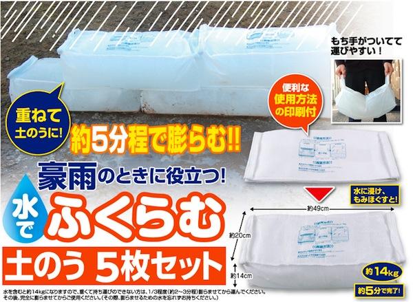 ファイン 水で膨らむ土のう 5枚セット(sb)【送料無料】