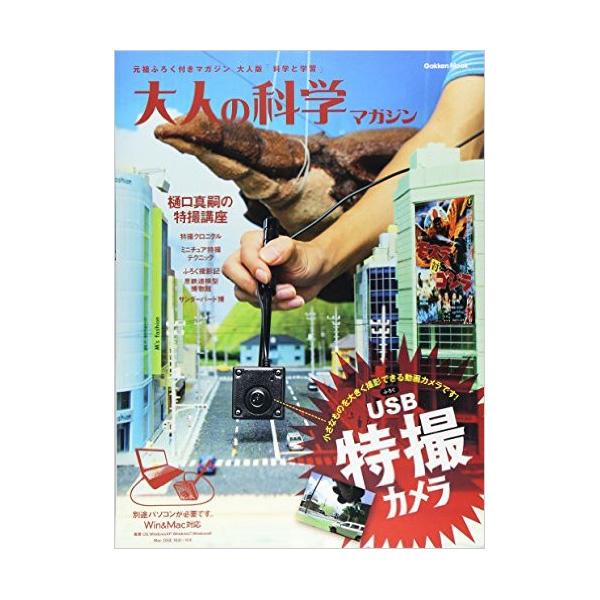 学研 大人の科学マガジン USB特撮カメラ win/mac対応 (sb)【送料無料】