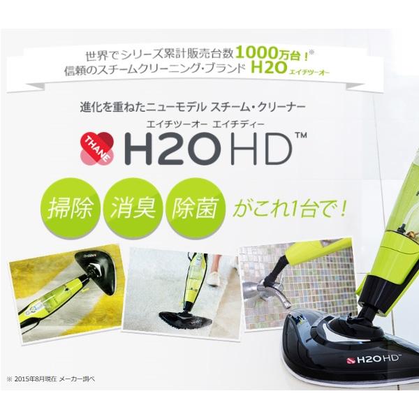 H2OHD スーパークリーニングキット 多機能型スチームクリーナー スチームモップ (sb)【送料無料】