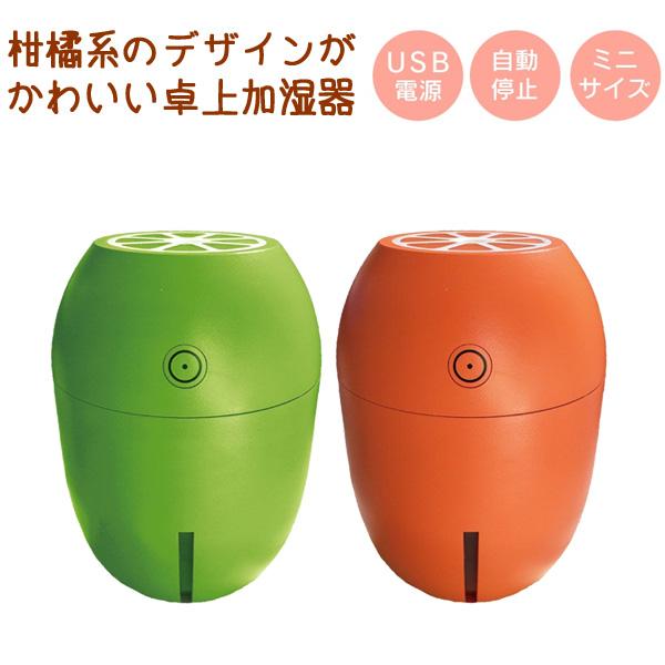 ADIR 超音波式 レモン形 シトラス ミニ 加湿器 全2色 H4004 (sb)【送料無料】