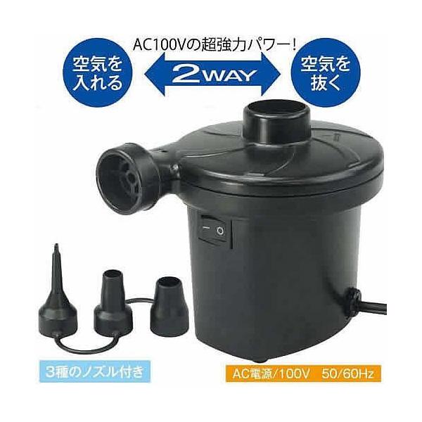 AC電源エアーポンプ 電動空気入れ (3種類のノズル付) HAC1333 (sb) 【送料無料】