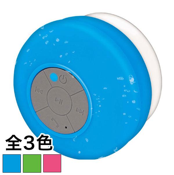 防水防滴 高音質 ワイヤレススピーカー