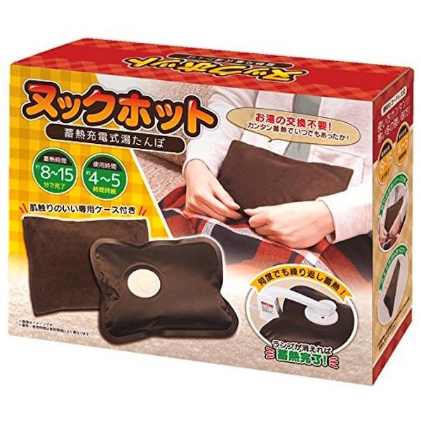 蓄熱充電式湯たんぽ ヌックホット HAC2031(sb)【送料無料】
