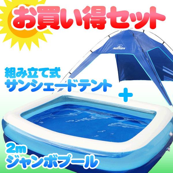 ジャンボファミリープール 2m & 簡単組み立て式 2×2.4m サンシェードテント