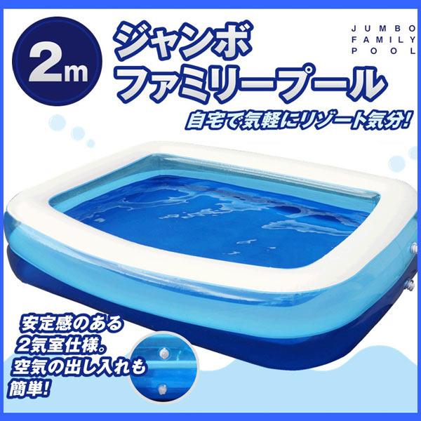 【夏特集】ジャンボファミリープール 2m HAC487 (sb) 【送料無料】