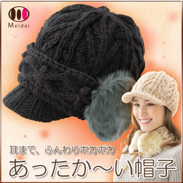 メイダイ 耳まで暖かい手編み帽子 ブラック (sb)【送料無料】