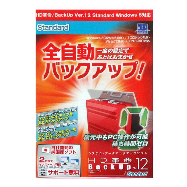 HD革命 BackUp Ver.12s Standard ダウンロード版 (sb)【メール便可】