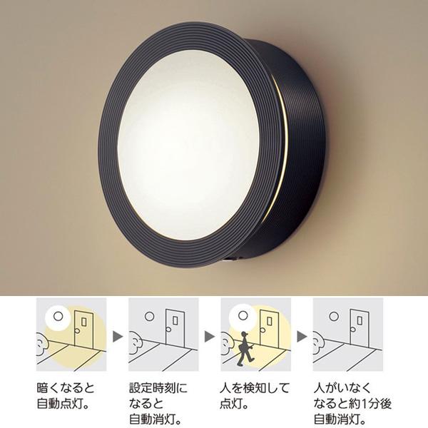 Panasonic パナソニック LED電球ポーチライト センサ付 HH-SB0010L (sb)【要電気工事】【送料無料】