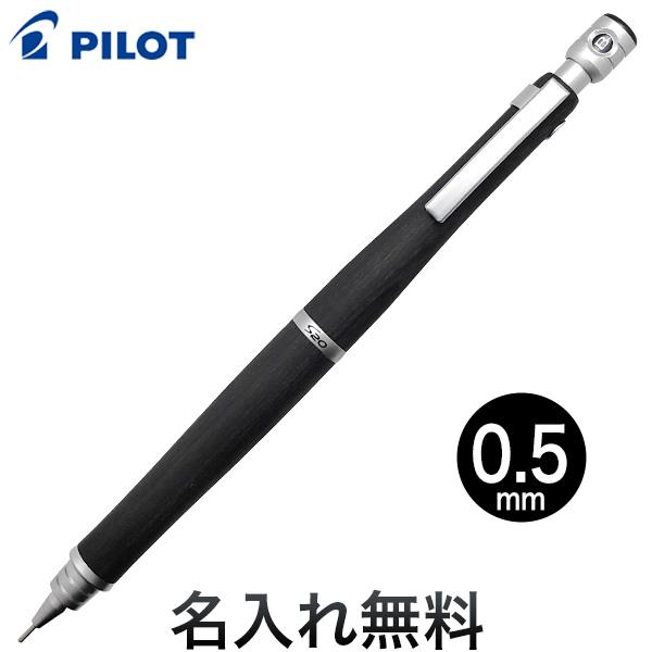 PILOT  S20 シャープペンシル<br>ブラック0.5