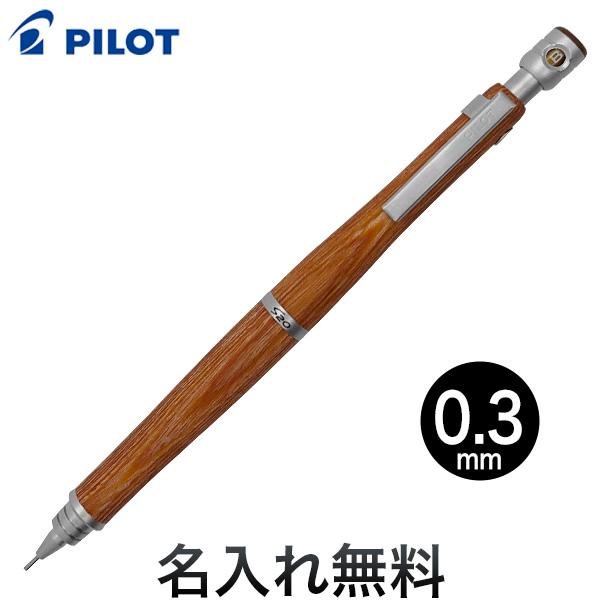 PILOT  S20 シャープペンシル<br>ブラウン0.3