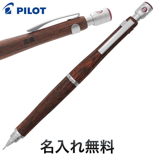 PILOT S20 シャープペンシル<br>マホガニー0.5