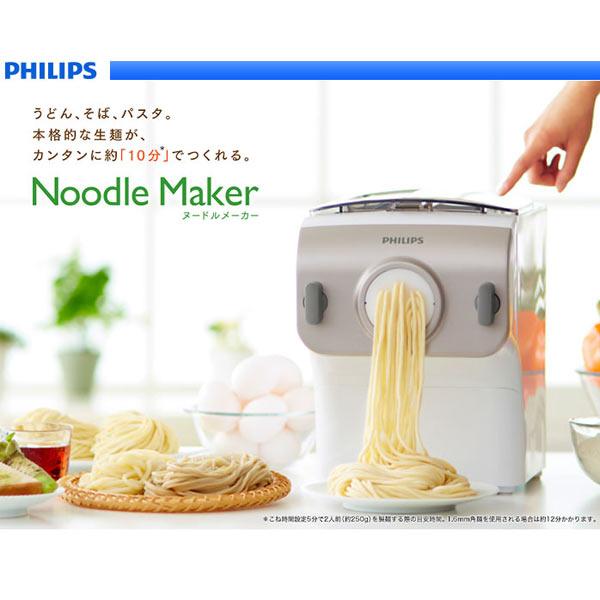 PHILIPS フィリップス お家で生麺 ヌードルメーカー  HR2365/01 (sb) 【送料無料】