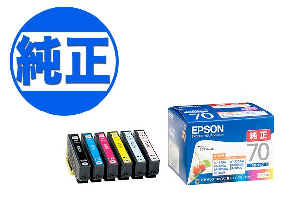 純正インク】EPSON IC70 インク...