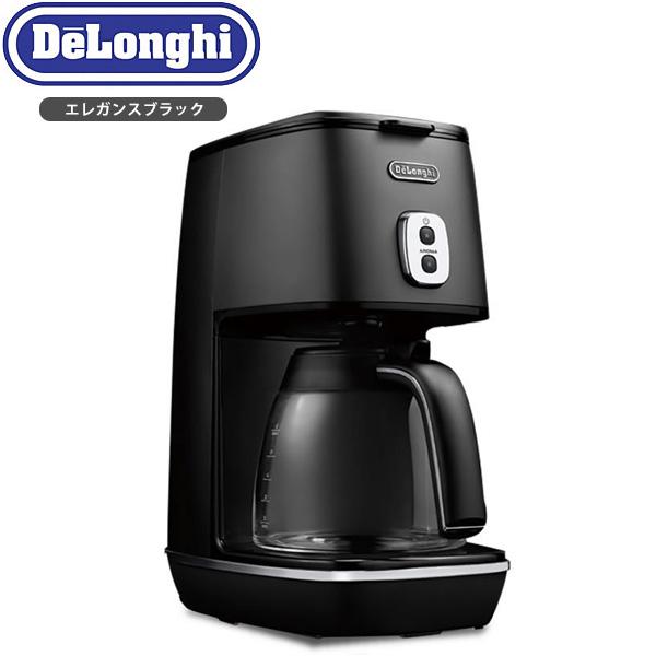 デロンギ ディスティンタコレクション ドリップコーヒーメーカー エレガンスブラック ICMI011J (sb) 【送料無料】