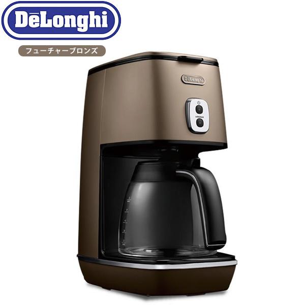 デロンギ ディスティンタコレクション ドリップコーヒーメーカー フューチャーブロンズ ICMI011J (sb) 【送料無料】