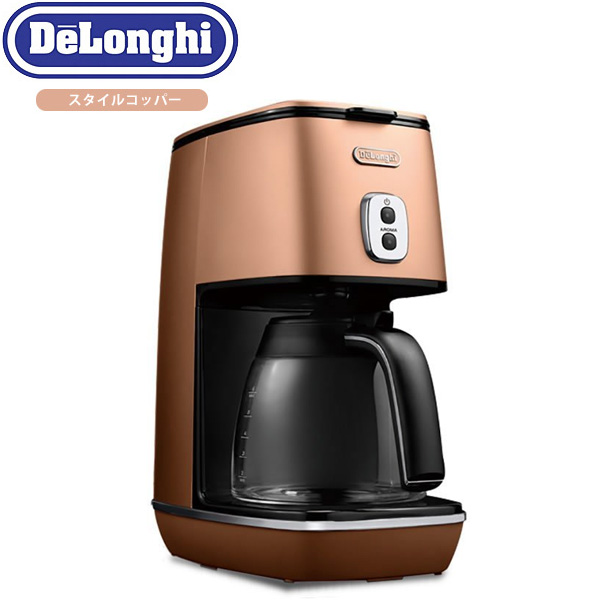 デロンギ ディスティンタコレクション ドリップコーヒーメーカー スタイルコッパー ICMI011J (sb) 【送料無料】