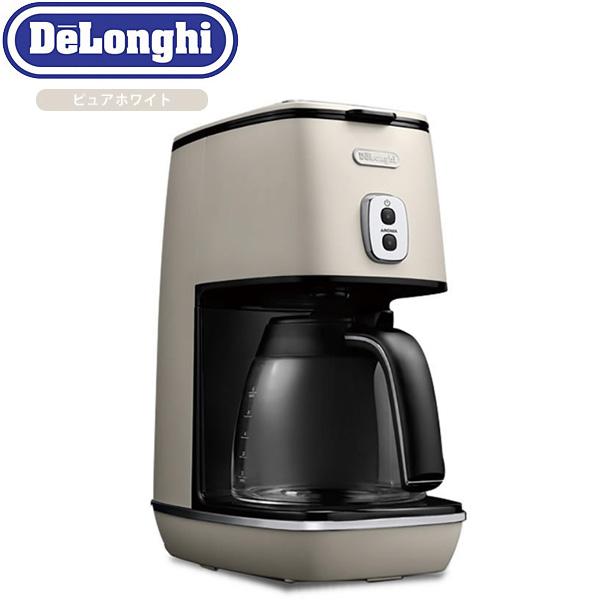 デロンギ ディスティンタコレクション ドリップコーヒーメーカー ピュアホワイト ICMI011J (sb) 【送料無料】