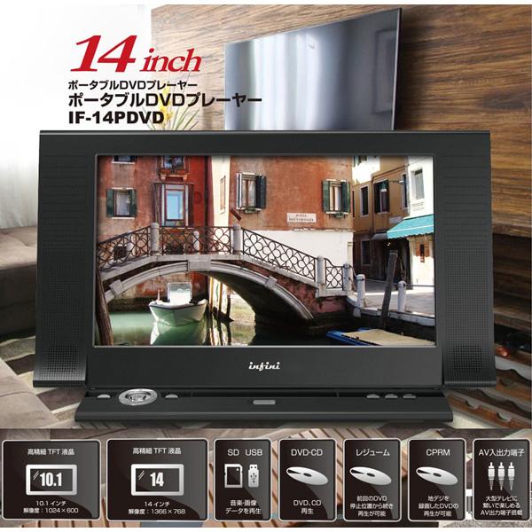 3電源対応 SD/USB再生対応 14インチ TFT液晶搭載ポータブルDVDプレーヤー IF-14PDVD (sb)【送料無料】