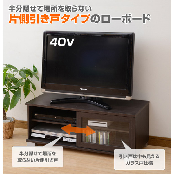 YAMAZEN 山善 テレビ台 ローボード 薄型 IGTV-9030(DBR) (sb)【送料無料】