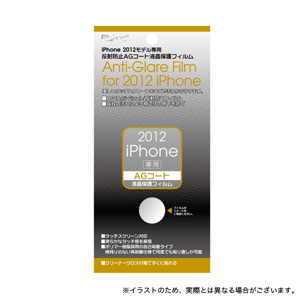 【即納】iPhoneSE/iPhone5S/iPhone5/iPhone5c対応AGコートフィルム【メール便可】  AGコート