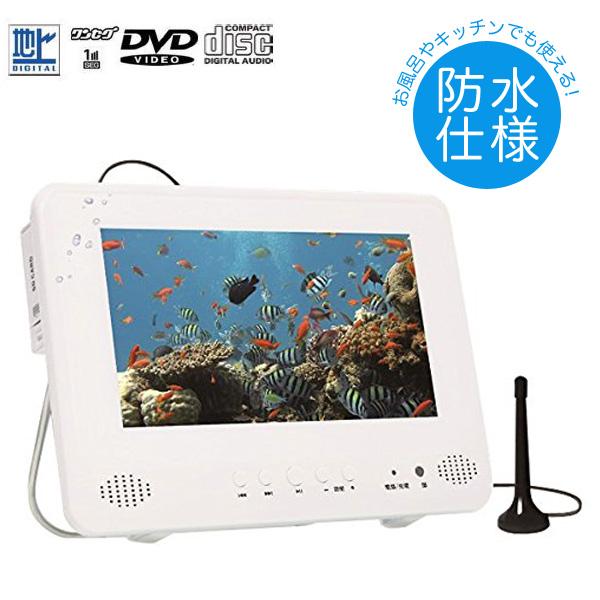 PROVE 9インチ 防水 フルセグ ポータブルDVDプレーヤー IT-09MDF1-IP (sb)【送料無料】