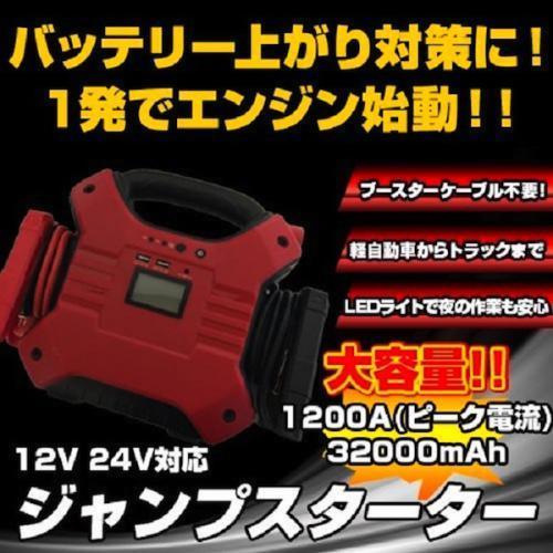大容量32000mAh 12V/24V対応ジャンプスターター JS01(sb)【送料無料】