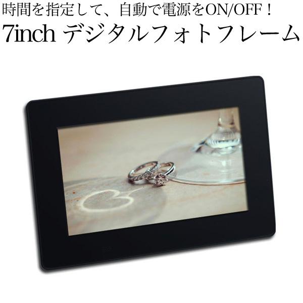 KEIAN 恵安 7インチ ワイドIPS液晶 デジタルフォトフレーム ブラック KDI7MR-B (sb)【送料無料】