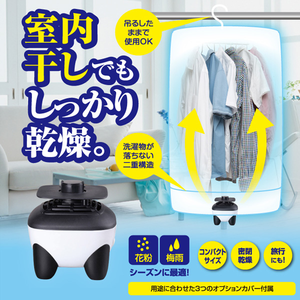 KAIHOU カイホウ ポータブル衣類乾燥機 黒白 KH-PCD900 (sb) 【送料無料】