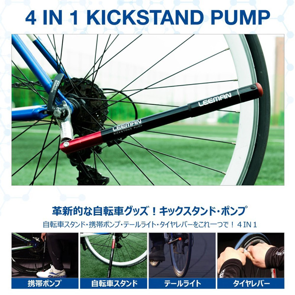 LEEMAN リーマン 4in1 キックスタンドポンプ (sb)【送料無料】