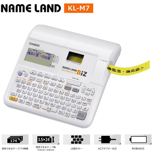 CASIO カシオ ラベルライター ネームランド スタンダードモデル KL-M7 (sb) 【送料無料】