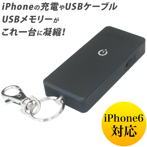iPhone6/5用 Power&Cable&Memory 3in1 マルチ充電器&USBメモリー 16GB【メール便可】