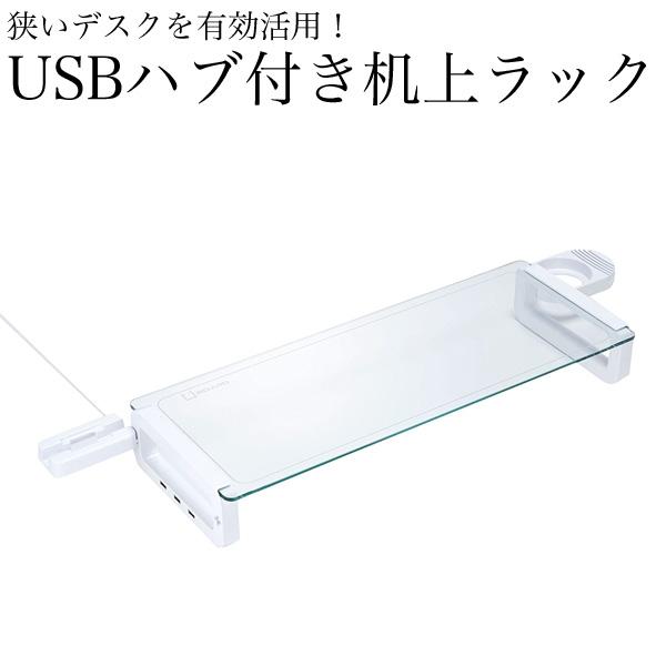 Logitec USBハブ付机上ラック 飛散防止加工 ホワイト LDB-01U2H-WH (sb)【送料無料】