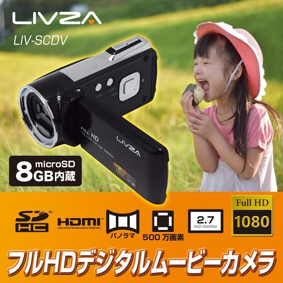 LIVZA HDMI対応 フルHDデジタルビデオカメラ LIV-SCDV (sb) 【送料無料】