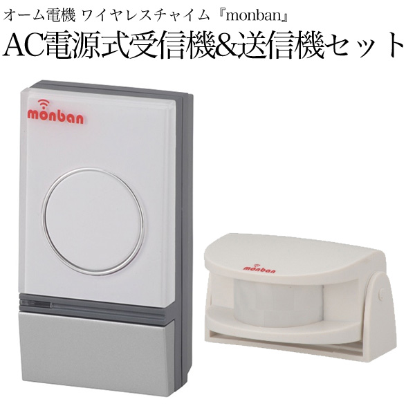 オーム電機 ワイヤレスチャイム monban AC電源式受信機 赤外線センサー送信機セット MON-90/MON-60 (sb)【送料無料】