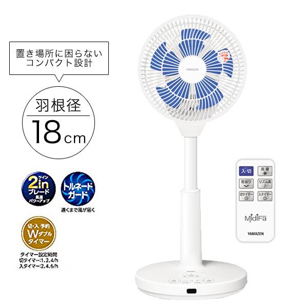 YAMAZEN 山善 MidiFa ミディファ 18cm ミニリビング扇風機 MR-C18-WA (sb)【送料無料】