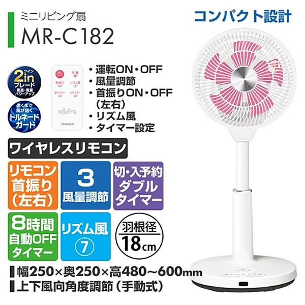 ミディファ 18cm ミニリビング扇風機