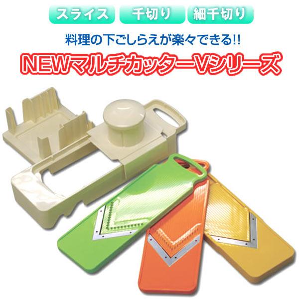 スライサーセット NEW マルチカッター Vシリーズ (sb)【送料無料】