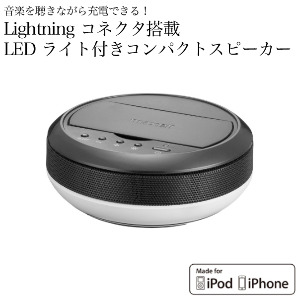 LEDライト付きコンパクトスピーカー ブラック
