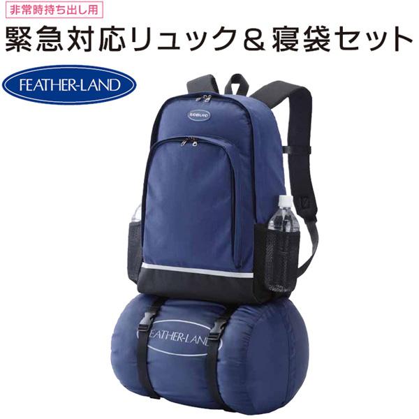 ACE エース FEATHER-LAND 緊急対応リュック&寝袋セット (sb)【送料無料】