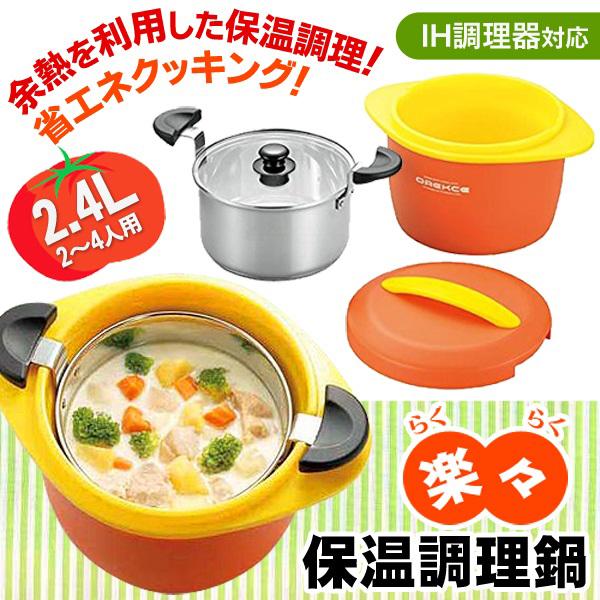 高敏 楽々保温調理鍋 オレクシー 料理レシピ付き OC-1 (sb)【送料無料】