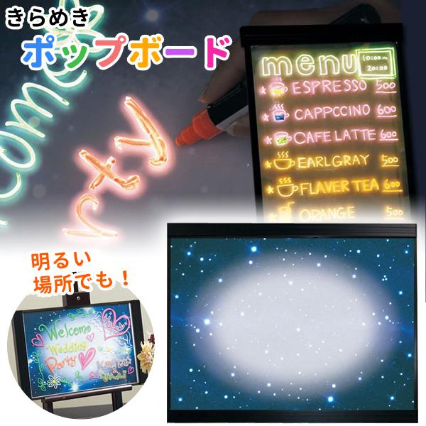 デビカ きらめきポップボード Lサイズ コスモ (sb)【送料無料】