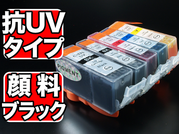 キャノン BCI-321互換インク<色あせに強いタイプ>5色セット PIXUS MP540 PIXUS MP550 PIXUS MP560 PIXUS MP620 PIXUS MP630 PIXUS MP640 PIXUS MP980 PIXUS MP990 PIXUS MX860 PIXUS MX870 PIXUS iP3600 PIXUS iP4600 PIXUS iP4700【メール便送料無料】 抗紫外線5色セットCMYK顔料BK 抗紫外線5色セットCMYK顔料BK