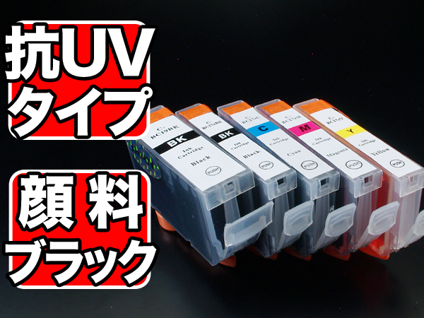 【お試しセール】キャノン BCI-7E互換インク<色あせに強いタイプ>5色セット BCI-7E+9/5MP-UV PIXMA iP5000 PIXUS MP500 PIXUS MP800 PIXUS MP950 PIXUS iP4200 PIXUS iP7500 PIXUS MP830 PIXUS iP5200R PIXUS MP960 PIXUS MP810 PIXUS MP600 PIXUS iP4300 PIXUS MP970 PIXUS MP610 PIXUS iP4500 PIXUS MX850【メール便送料無料】 抗紫外線5色セットCMYK顔料BK 抗紫外線5色セットCMYK顔料BK