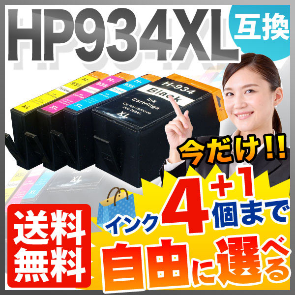hp HP934・935互換インクカートリッジ 増量タイプ 自由選択4個セット フリーチョイス  Officejet Pro 6230 Officejet Pro 6830【送料無料】 選べる4個セット 選べる4個セット